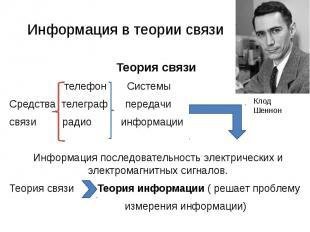 Информация в теории связи Теория связи телефон Системы Средства телеграф передач