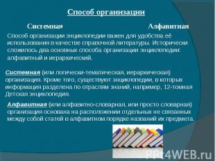 Способ организации