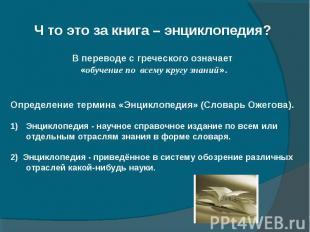 Ч то это за книга – энциклопедия? В переводе с греческого означает «обучение по
