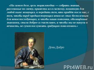 «На самом деле, цель энциклопедии — собрать знания, рассеянные по свету, привест