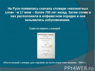 На Руси появились сначала словари «непонятных слов» –в 17 веке – более 700 лет н