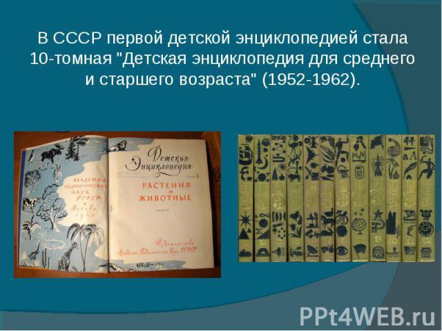 В СССР первой детской энциклопедией стала 10-томная