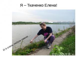 Я – Ткаченко Елена!