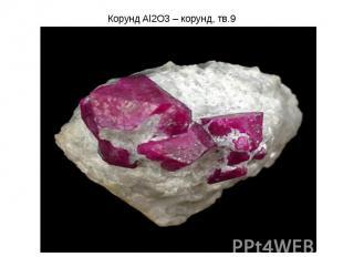 Корунд Al2O3 – корунд, тв.9