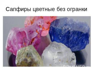 Сапфиры цветные без огранки
