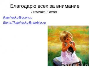 Благодарю всех за внимание Ткаченко Елена tkatchenko@goon.ru Elena.Tkatchenko@ra