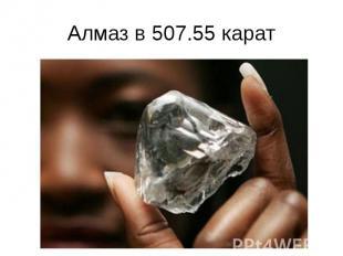Алмаз в 507.55 карат