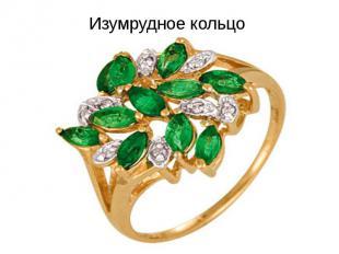 Изумрудное кольцо