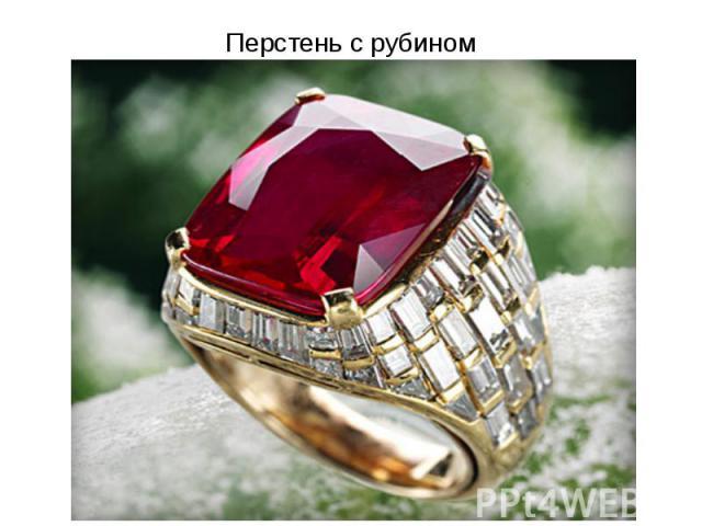 Перстень с рубином