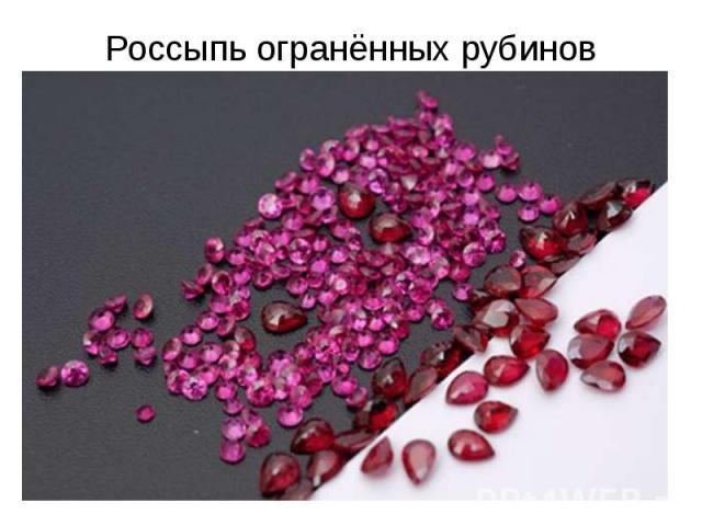 Россыпь огранённых рубинов