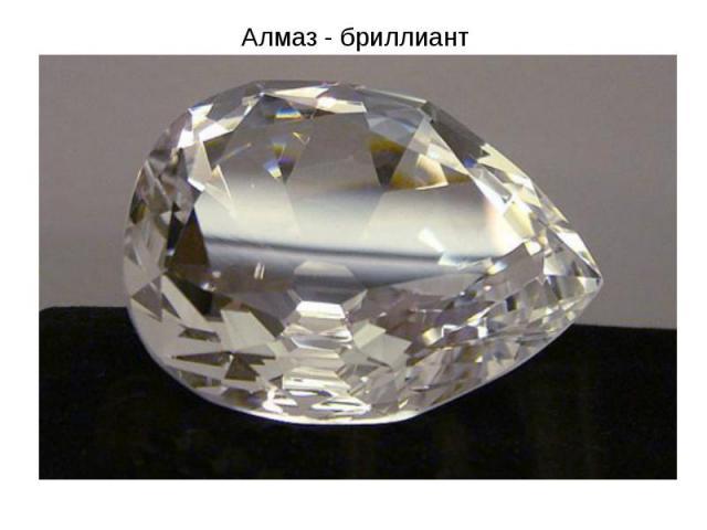 Алмаз - бриллиант