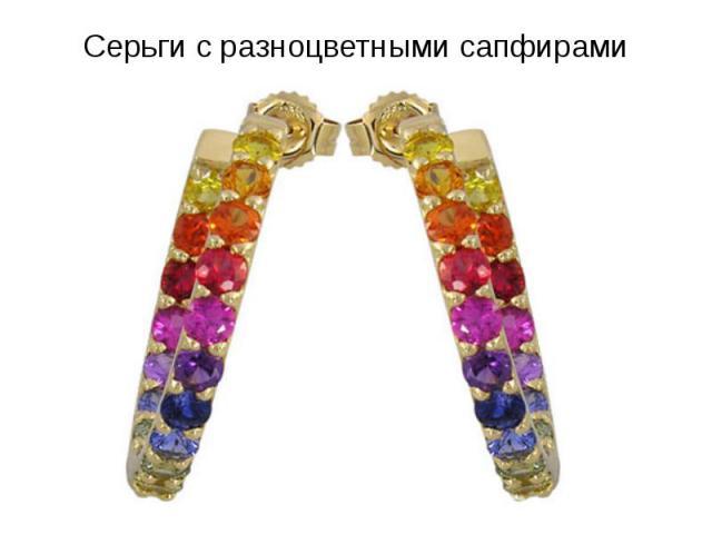 Серьги с разноцветными сапфирами