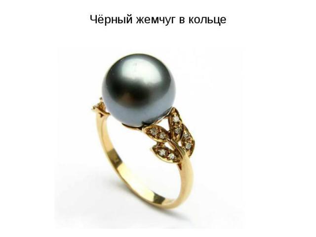 Чёрный жемчуг в кольце