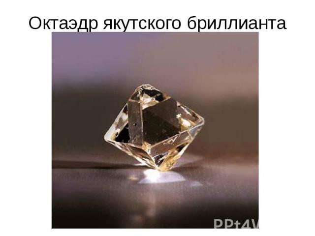 Октаэдр якутского бриллианта