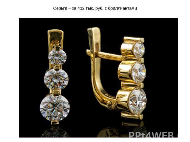 Серьги – за 412 тыс. руб. с бриллиантами