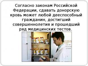 Согласно законам Российской Федерации, сдавать донорскую кровь может любой деесп