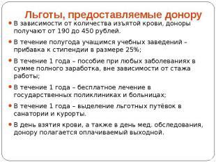 В зависимости от количества изъятой крови, доноры получают от 190 до 450 рублей.