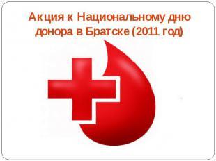Акция к Национальному дню донора в Братске (2011 год) Акция к Национальному дню