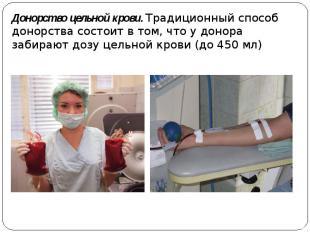 Донорство цельной крови. Традиционный способ донорства состоит в том, что у доно