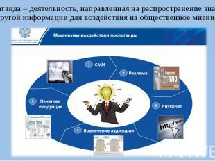 Пропаганда – деятельность, направленная на распространение знаний и другой инфор