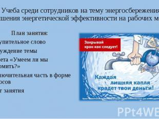 1. Учеба среди сотрудников на тему энергосбережения и повышения энергетической э