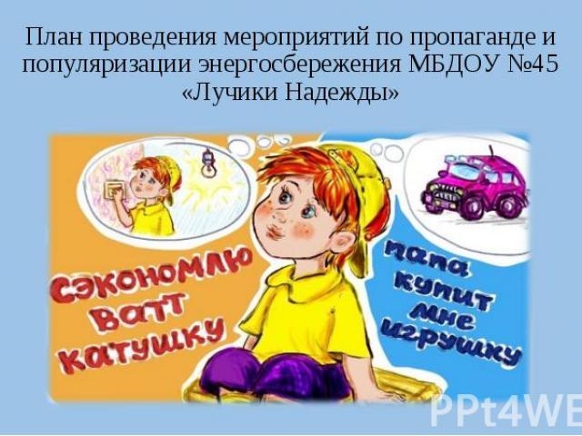 План проведения мероприятий по пропаганде и популяризации энергосбережения МБДОУ №45 «Лучики Надежды»