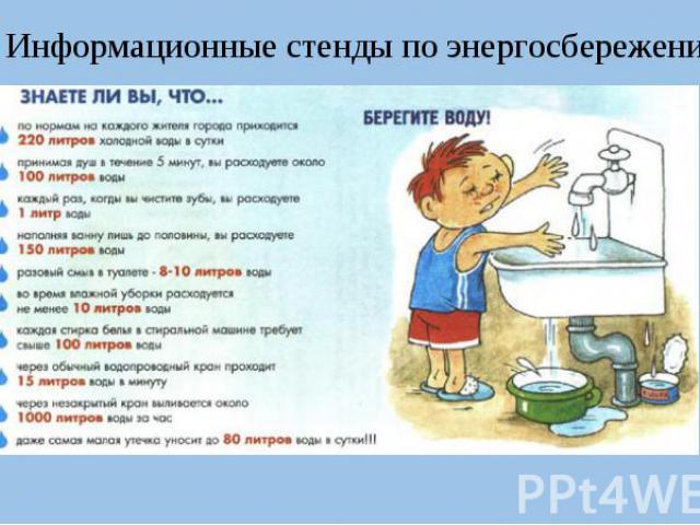 3. Информационные стенды по энергосбережению