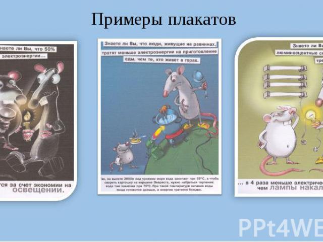 Примеры плакатов