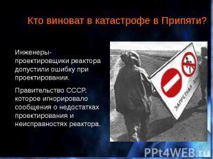 Кто виноват в катастрофе в Припяти? Инженеры-проектировщики реактора допустили о