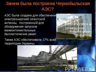 Зачем была построена Чернобыльская АЭС? АЭС была создана для обеспечения электро