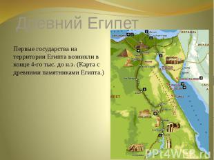 Древний Египет Первые государства на территории Египта возникли в конце 4-го тыс