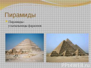 Пирамиды Пирамиды-усыпальницы фараонов