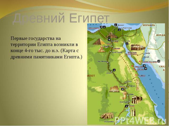 Древний Египет Первые государства на территории Египта возникли в конце 4-го тыс. до н.э. (Карта с древними памятниками Египта.)