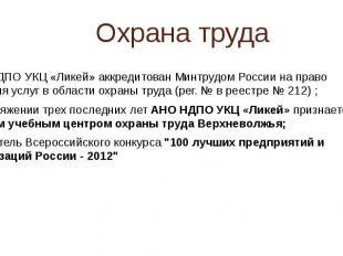Охрана труда АНО НДПО УКЦ «Ликей» аккредитован Минтрудом России на право оказани