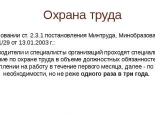 Охрана труда На основании ст. 2.3.1 постановления Минтруда, Минобразования РФ №1