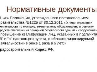 Нормативные документы П. «г» Положения, утвержденного постановлением правительст