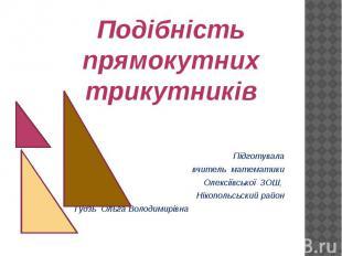 Підготувала вчитель математики Олексіївської ЗОШ, Нікопольсьский район Гудзь Оль