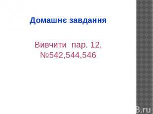 Домашнє завдання Вивчити пар. 12, №542,544,546