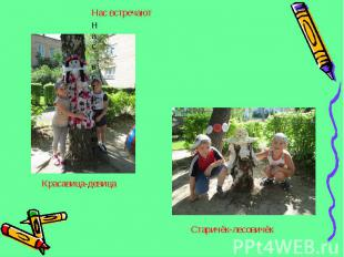 Нас встречают Красавица-девица Старичёк-лесовичёк