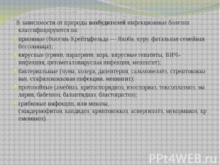 В зависимости от природывозбудителейинфекционные болезни классифицируются на: