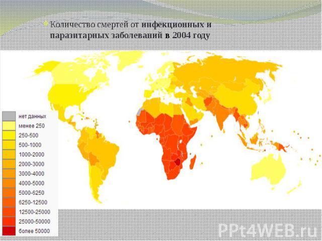 Количество смертей отинфекционных и паразитарных заболеваний в 2004 году