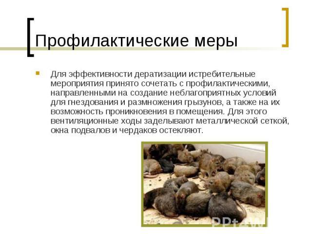 Для эффективности дератизации истребительные мероприятия принято сочетать с профилактическими, направленными на создание неблагоприятных условий для гнездования и размножения грызунов, а также на их возможность проникновения в помещения. Для этого в…
