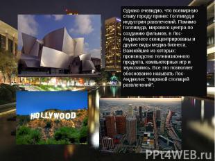 Однако очевидно, что всемирную славу городу принесГолливуди индустрия развлече