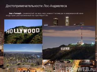 Достопримечательности Лос-Анджелеса Знак «Голливуд» - знаменитый на весь мир сим