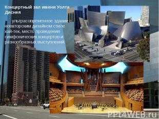 Концертный зал имени Уолта Диснея ультрасовременное здание с новаторским дизайно