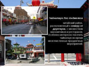 Чайнатаун Лос-Анджелеса китайский район, расположенный к северу от даунтауна, с