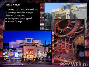 Театр Кодак театр, расположенный на Голливудском бульваре. Является местом прове