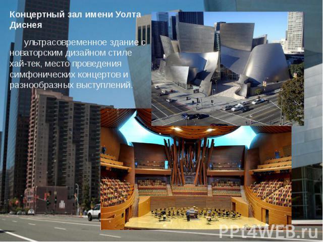 Концертный зал имени Уолта Диснея ультрасовременное здание с новаторским дизайном стиле хай-тек, место проведения симфонических концертов и разнообразных выступлений.