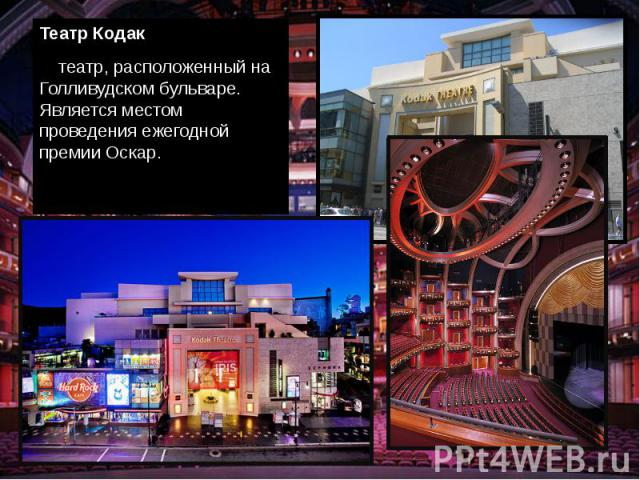 Театр Кодак театр, расположенный на Голливудском бульваре. Является местом проведения ежегодной премии Оскар.