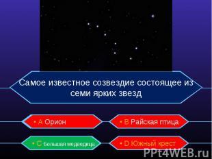 Самое известное созвездие состоящее из семи ярких звезд